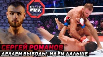 Сергей Романов - Делаем выводы, идём дальше