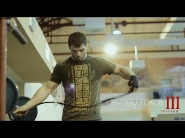 Анатолий Токов vs Рамазан Эмеев: расширенное превью боя, эпизод 3