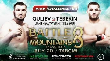 M-1 Challenge 103: Гулиев vs Тебекин, 20 июля, Таргим, Ингушетия