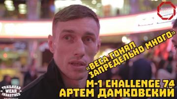 """Артем Дамковский - """"Гонял веса запредельно много"""""""