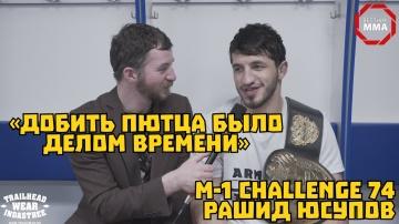 """Рашид Юсупов - """"Добить Пютца было делом времени"""""""