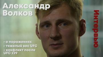 Александр Волков. О поражениях /О бое с Минаковым / И кофликте после UFC 229