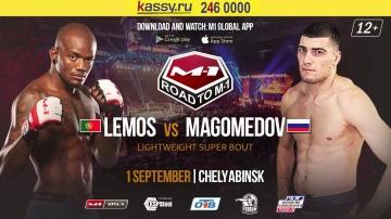 Дорога в М-1: Челябинск, 1 сентября, 16:00 МСК