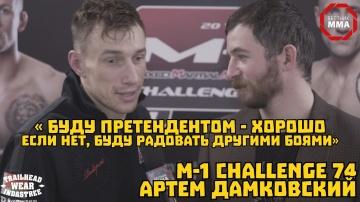 """Артем Дамковский - """"Буду претендентом - хорошо""""."""