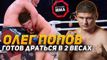 Олег Попов - Готов драться в 2 весовых