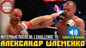Александр Шлеменко - интервью после M-1 Challenge 75