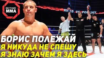 Борис Полежай - Я никуда не спешу, я знаю зачем я здесь