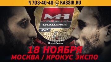 M-1 Challenge 72, Официальное промо, 18-е ноября, Москва