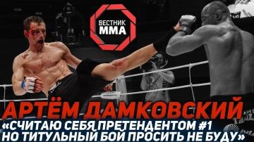 Артем Дамковский - «Считаю себя претендентом #1 но титульник просить не буду»