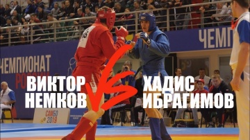 Виктор Немков vs Хадис Ибрагимов / боевое самбо 2019