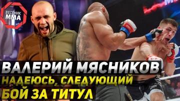 Валерий Мясников - Надеюсь, следующий бой за титул