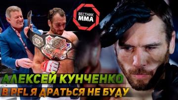 Алексей Кунченко - В PFL я драться не буду