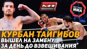 Курбан Тайгибов - Вышел на замену за день до взвешивания