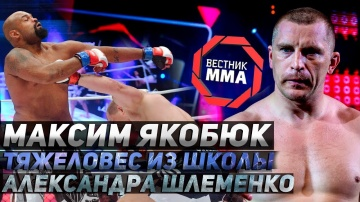 Максим Якобюк - Тяжеловес из школы Александра Шлеменко