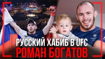 СЛЕДУЮЩИЙ ПОСЛЕ ХАБИБА - Роман Богатов непобежденный боец UFC