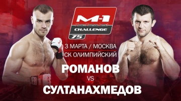 Магомед Султанахмедов vs Сергей Романов на M-1 Challenge 75
