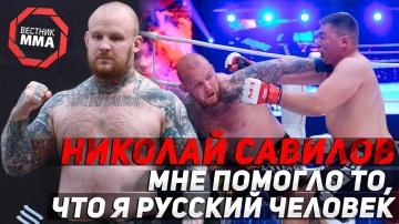 Николай Савилов - Мне помогло то, что я русский человек