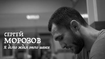 Sergey Morozov.