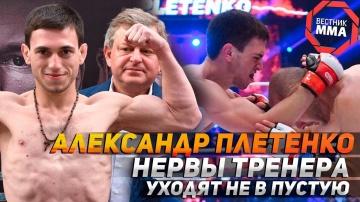 Александр Плетенко - Нервы тренера уходят не в пустую