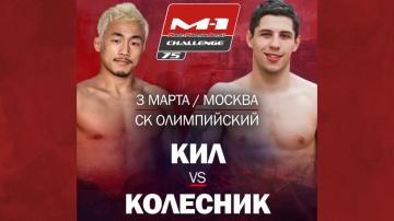 """Виктор Колесник, боец клуба """"Кузня"""", проведет свой дебютный бой на турнире M-1 3го марта,"""