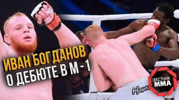 Иван Богданов - О дебюте в М-1
