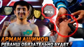 Арман Ашимов - Реванш обязательно будет