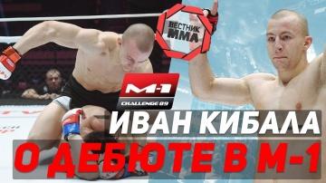 Иван Кибала - О дебюте в М-1