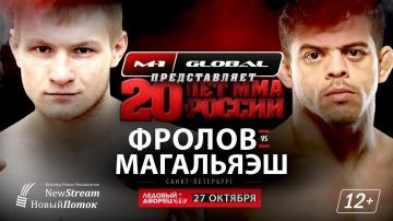 Кайо Магальяэш vs Артем Фролов, промо боя на M-1 Challenge 84, 27 октября, Санкт-Петербург