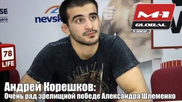 Андрей Корешков: Очень рад зрелищной победе Александра Шлеменко
