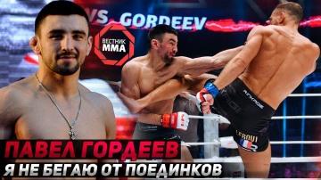 Павел Гордеев - Я не бегаю от поединков