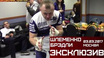 Вокруг боя Шлеменко - Брэдли. Shlemenko - Bradley backstage. M-1 Challenge 75