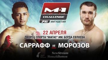 Сергей Морозов. Третье выступление в Ингушетии состоится на M-1 Challenge 76