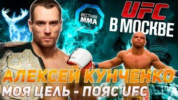 Почему Алексей Кунченко пьёт кровь