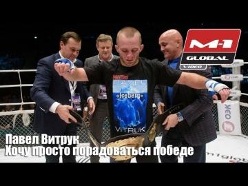 Павел Витрук: Хочу просто порадоваться победе | M-1 Challenge 71