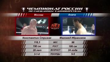 Магомед Ибрагимов vs Константин Стрижак, M-1 Selection 2009 3