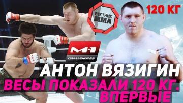 Антон Вязигин - Впервые весы показали 120 кг.