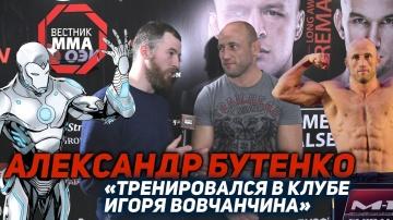 Александр Бутенко - «Тренировался в клубе Игоря Вовчанчина»