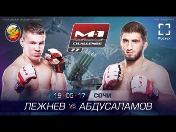 Андрей Лежнев vs Курбанали Абдусаламов, промо боя на M-1 Challenge 77, 19 мая