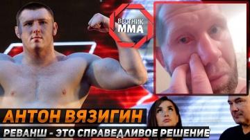 """Антон Вязигин: """"Реванш с Харитоновым - справедливое решение"""""""
