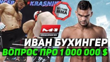 Иван Бухингер - Про 1 000 000 $