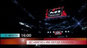 Дорога в М-1: Битва в Назрани, промо турнира, 27 августа, 13:00 GMT