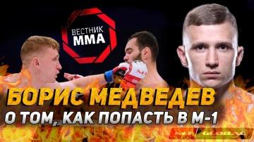 Boris Medvedev - How to get into M-1