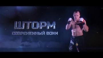 """Александр """"Шторм"""" Шлеменко: Современный воин"""