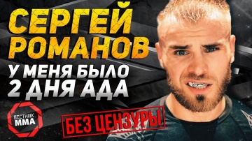 Sergey Romanov - I had 2 days of hell