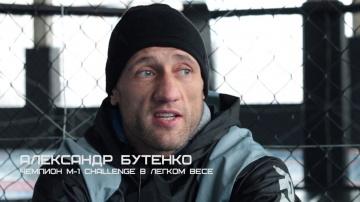 Чемпионский мастер-класс от Александра Бутенко