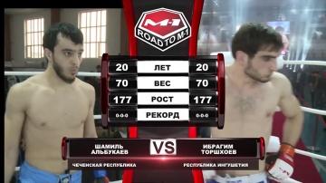 Шамиль Альбукаев vs Ибрагим Торшхоев, Road to M-1: Ingushetia 2