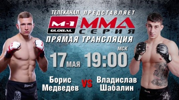 Борис Медведев на турнире «Время новых героев», 17 мая, 19:00 МСК