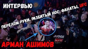 Арман Ашимов интервью с разбитым носом + РОЗЫГРЫШ АВТОГРАФОВ