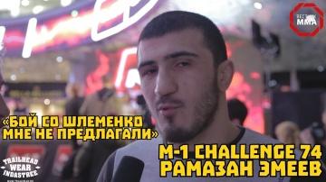 """Рамазан Эмеев - """"Бой со Шлеменко не предлагали"""""""