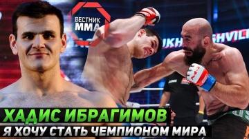 Хадис Ибрагимов - Я хочу стать чемпионом мира